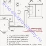 Схема включения коммутатора 3640.3734 в составе системы зажигания