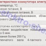 Технические характеристики коммутатора электронного 3640.3734