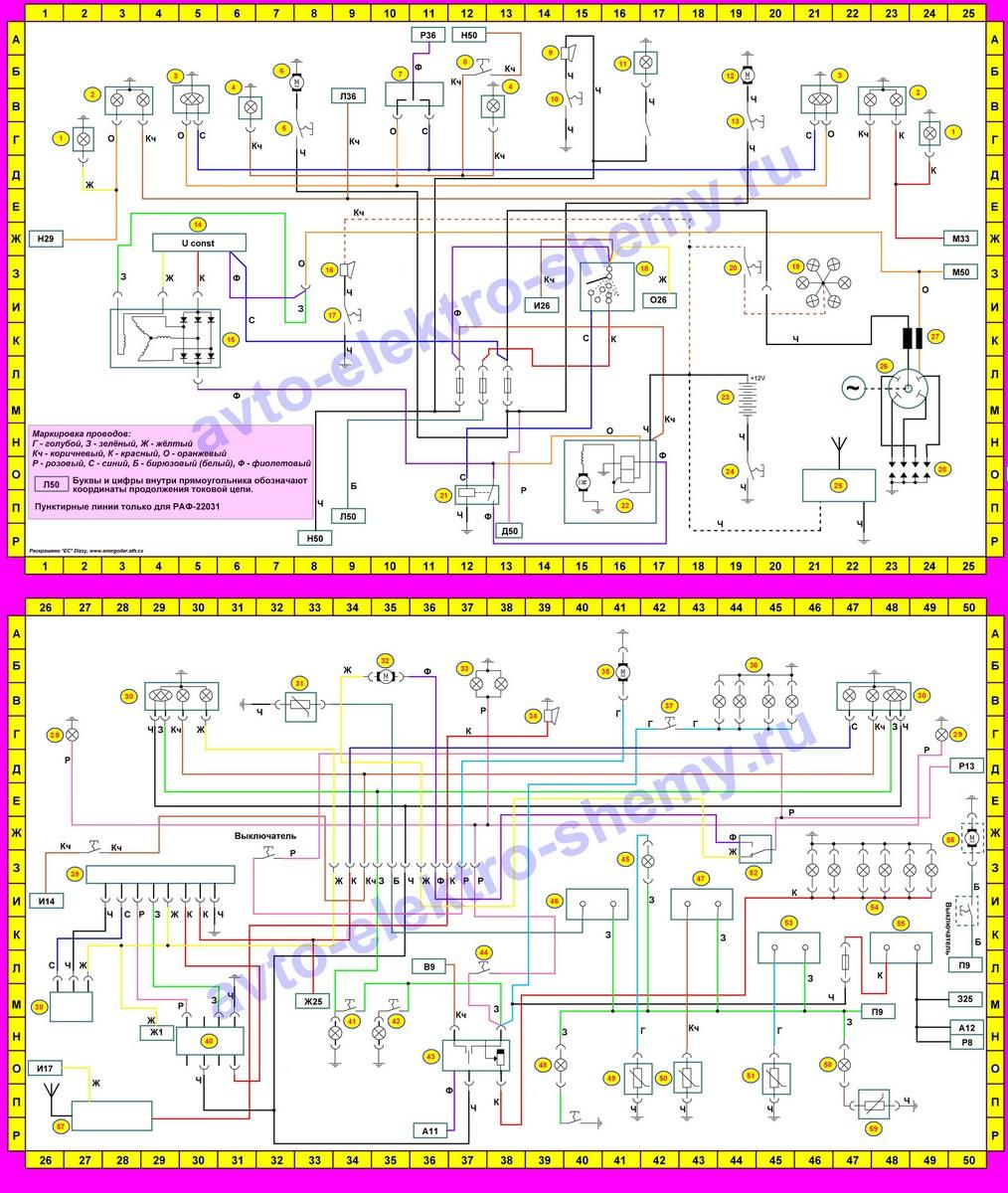 Комментарий к файлу: Схема РАФ-2203 и некоторых моделей не хватает только блока предов на 10 единиц.