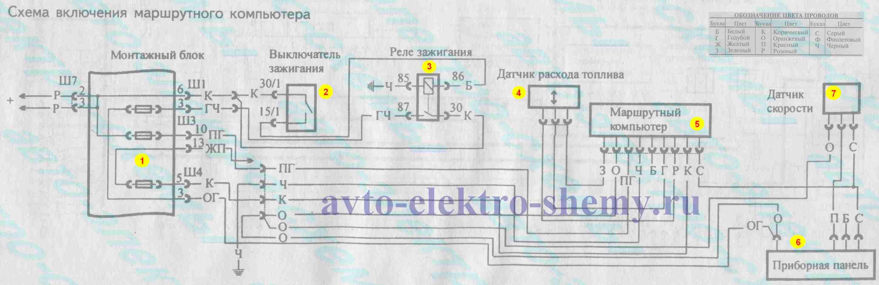 Схема включения маршрутного компьютера на ВАЗ-21099.