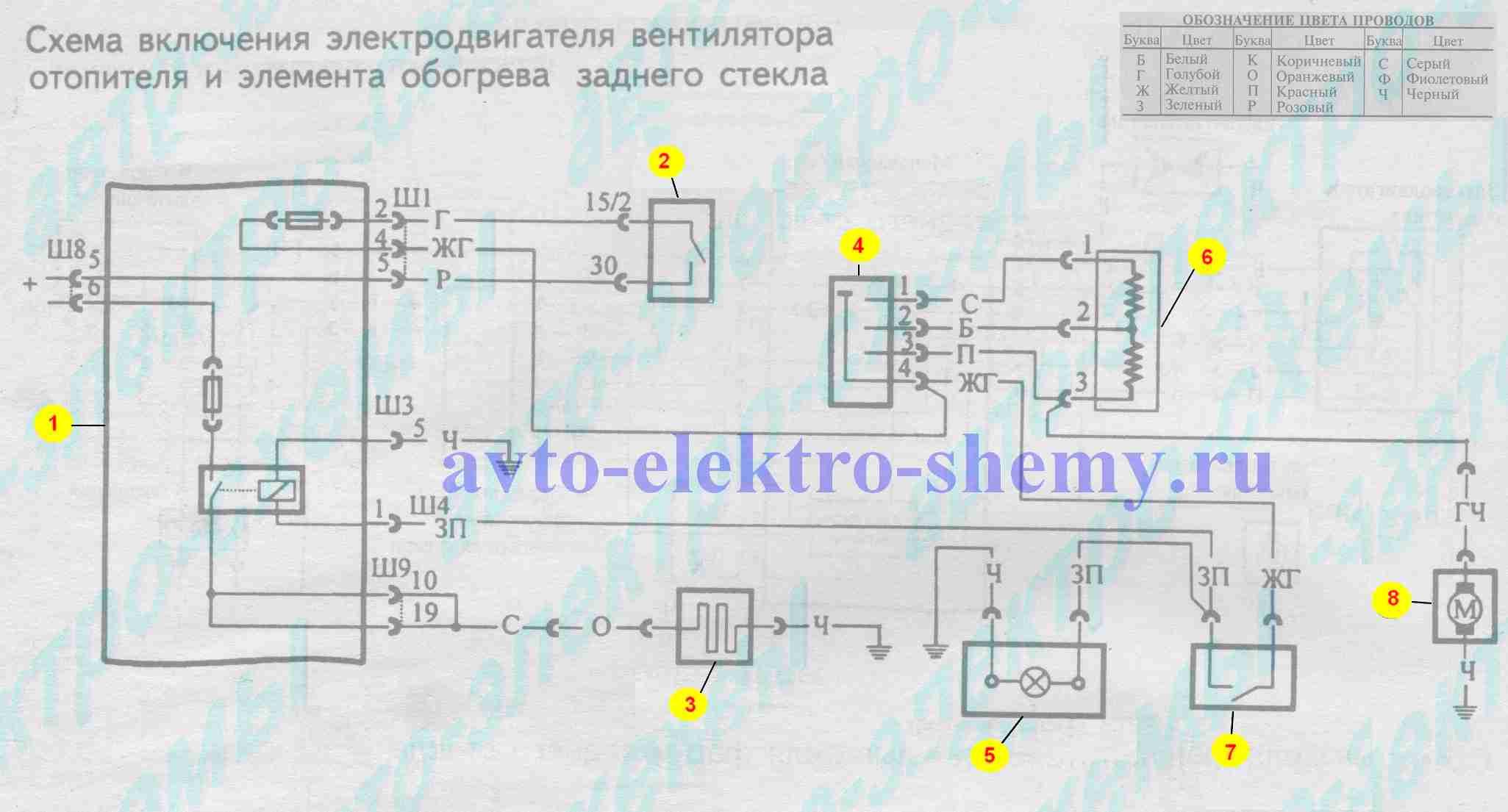 Схема подключения электродвигателя турбины отопителя и обогревающего элемента заднего стекла